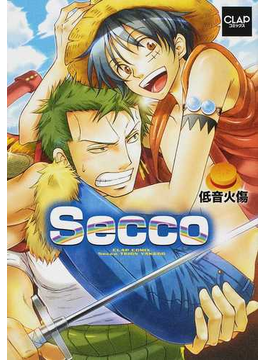 Secco 低音火傷 (CLAPコミックス)