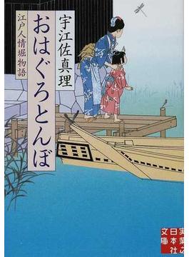 おはぐろとんぼ 江戸人情堀物語(実業之日本社文庫)