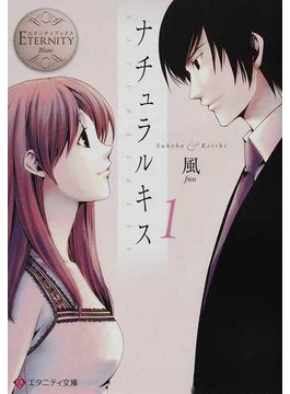 ナチュラルキス Sahoko & Keishi 1(エタニティ文庫)