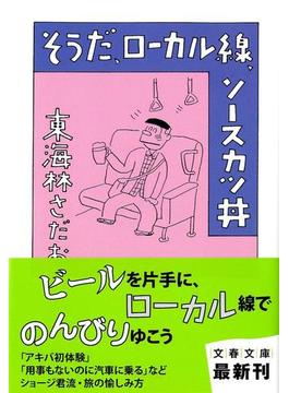 そうだ、ローカル線、ソースカツ丼(文春文庫)