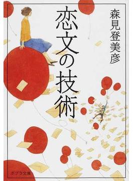 恋文の技術(ポプラ文庫)