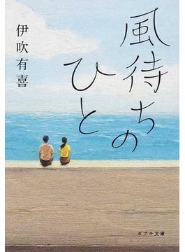 風待ちのひと(ポプラ文庫)