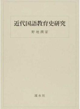 近代国語教育史研究の通販/野地 ...