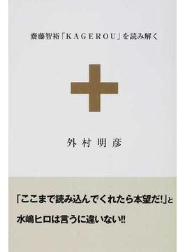 齋藤智裕「KAGEROU」を読み解く