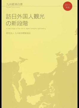 九州経済白書 2011年版 訪日外国人観光の新段階
