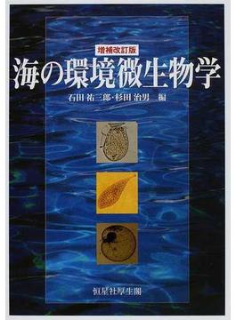 海の環境微生物学 増補改訂版
