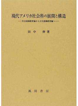現代アメリカ社会科の展開と構造 社会認識教育論から文化認識教育論へ