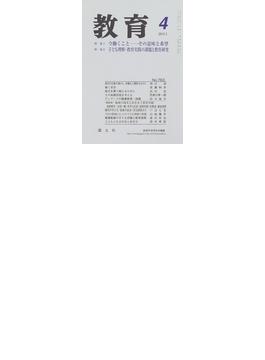 教育 2011−4 No.783