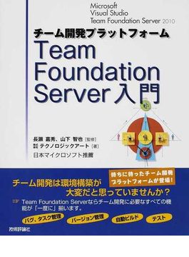チーム開発プラットフォームTeam Foundation Server入門 Microsoft Visual Studio Team Foundation Server 2010