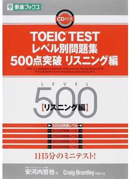 TOEIC TESTレベル別問題集500点突破 リスニング編