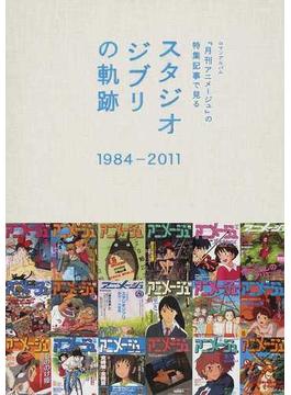 スタジオジブリの軌跡 『月刊アニメージュ』の特集記事で見る 1984−2011