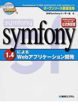 symfony1.4によるWebアプリケーション開発 日本Symfonyユーザー会公式解説書