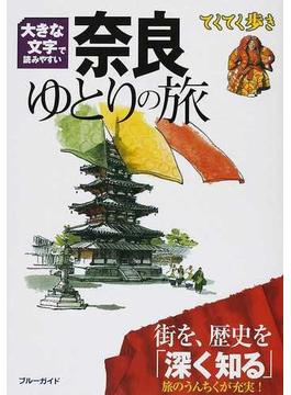 奈良ゆとりの旅 大きな文字で読みやすい 第5版(ブルーガイド)