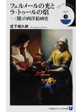 フェルメールの光とラ・トゥールの焰 「闇」の西洋絵画史