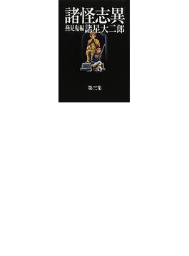 諸怪志異(光文社コミック叢書〈SIGNAL〉) 3巻セット