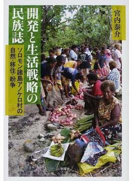 開発と生活戦略の民族誌 ソロモン諸島アノケロ村の自然・移住・紛争