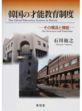 韓国の才能教育制度 その構造と機能