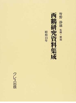 西鶴研究資料集成 復刻 昭和15年