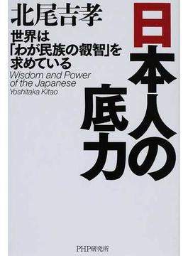 日本人の底力 世界は「わが民族の叡智」を求めている