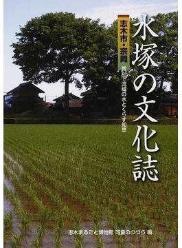 水塚の文化誌 志木市・宗岡 荒川下流域の水とくらす知恵