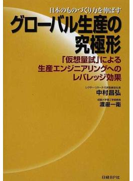 グローバル生産の究極形 日本のものづくり力を伸ばす 「仮想量試」による生産エンジニアリングへのレバレッジ効果