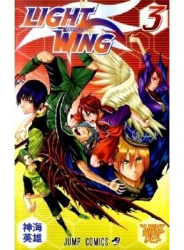 """LIGHT WING 3 """"LIGHT WING""""リヒト(ジャンプコミックス)"""