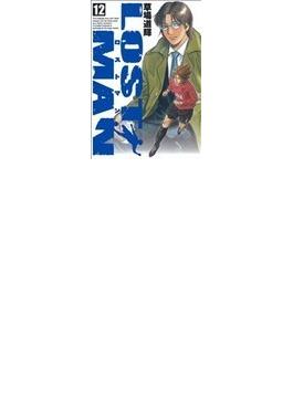LOST MAN 12 (ビッグコミックス)(ビッグコミックス)