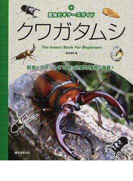 クワガタムシ 昆虫ビギナーズガイド 飼育をスタートする時に必要な情報が満載!