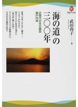 「海の道」の三〇〇年 近現代日本の縮図瀬戸内海