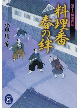 料理番春の絆(学研M文庫)