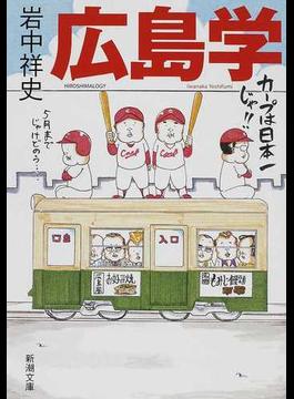 広島学(新潮文庫)