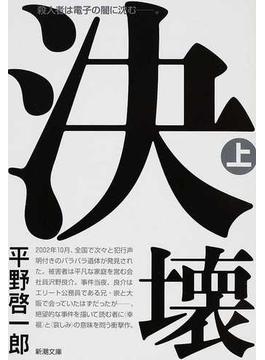 決壊 上(新潮文庫)