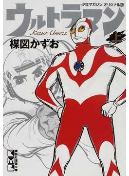 ウルトラマン 少年マガジンオリジナル版 上(講談社漫画文庫)