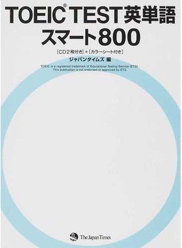 TOEIC TEST英単語スマート800