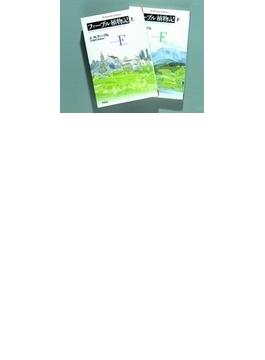 ファーブル植物記 2巻セット