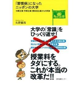 「習慣病」になったニッポンの大学 18歳主義・卒業主義・親負担主義からの解放