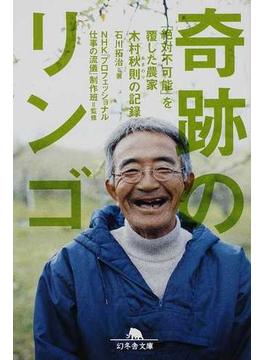 奇跡のリンゴ 「絶対不可能」を覆した農家木村秋則の記録(幻冬舎文庫)