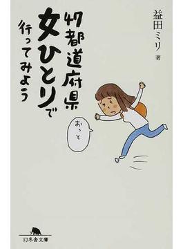 47都道府県女ひとりで行ってみよう(幻冬舎文庫)