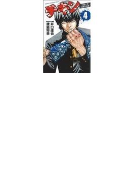 チキン(少年チャンピオン・コミックス) 25巻セット(少年チャンピオン・コミックス)