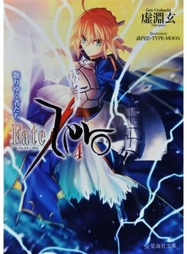 Fate/Zero 4 散りゆく者たち(星海社文庫)