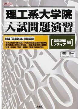 理工系大学院入試問題演習 関連「国家試験」の問題も収録! 電気通信メディア編