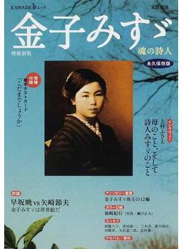 金子みすゞ 魂の詩人 総特集 増補新版 永久保存版(KAWADE夢ムック)