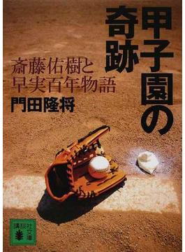 甲子園の奇跡 斎藤佑樹と早実百年物語(講談社文庫)