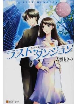 ラスト・ダンジョン Rimi & Kazuomi(エタニティブックス)