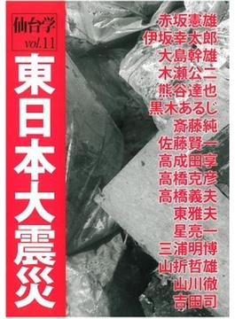 仙台学 vol.11 東日本大震災