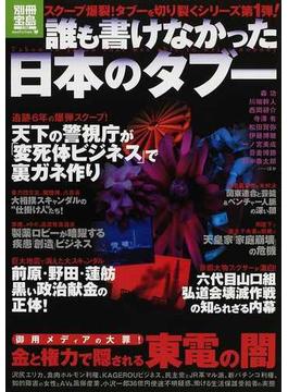 誰も書けなかった日本のタブー 金と権力で隠される東電の闇