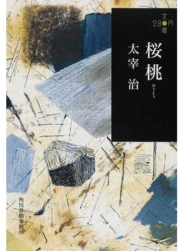 桜桃(ハルキ文庫)