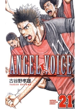 ANGEL VOICE 21(少年チャンピオン・コミックス)