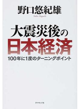 大震災後の日本経済 100年に1度のターニングポイント