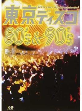 東京ディスコ80's & 90's